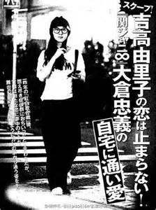 吉高由里子 彼氏