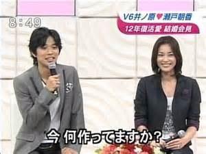 瀬戸朝香 井ノ原快彦 結婚