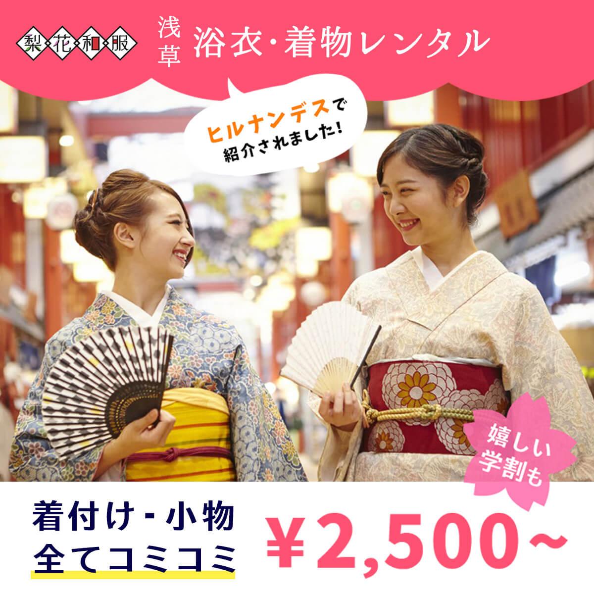 浅草 着物レンタル 梨花和服は芸能人もよく利用!